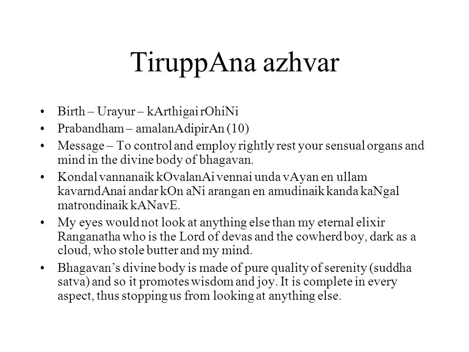 TiruppAna azhvar Birth – Urayur – kArthigai rOhiNi Prabandham – amalanAdipirAn (10) Message – To control and employ rightly rest your sensual organs and mind in the divine body of bhagavan.