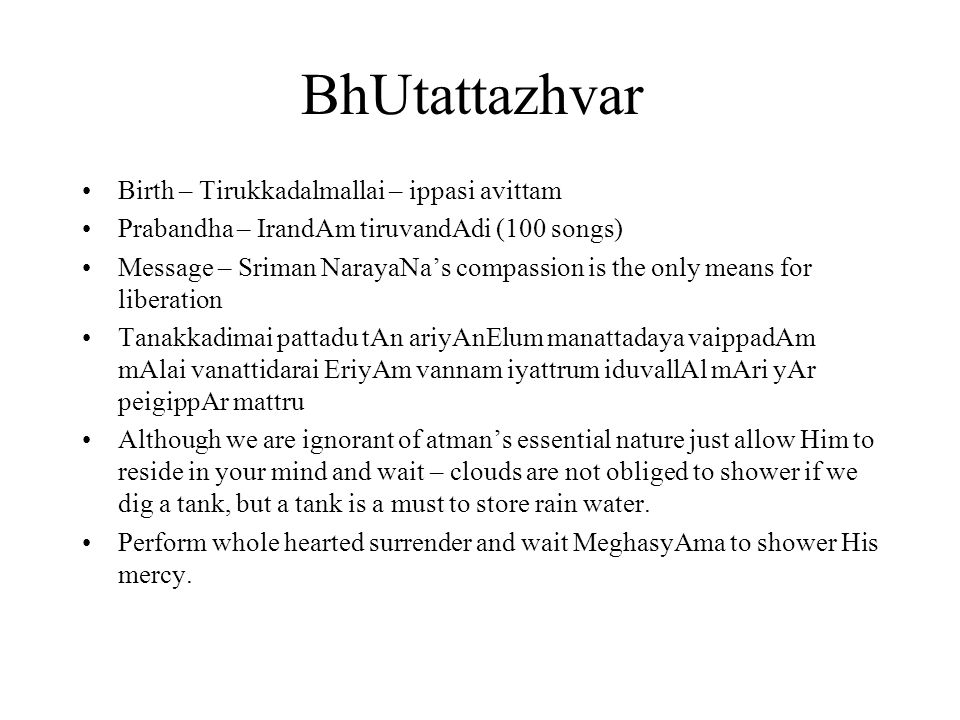 BhUtattazhvar Birth – Tirukkadalmallai – ippasi avittam Prabandha – IrandAm tiruvandAdi (100 songs) Message – Sriman NarayaNa's compassion is the only