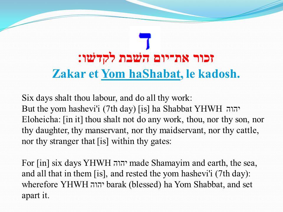 לא תשׂא את־שׁם־יהוה אלהיך לשׁוא כי לא ינקה יהוה את אשׁר־ישׂא את־שׁמו לשׁוא׃ Thou shalt not take the Name YHWH יהוה)) Eloheicha la shav (in vain); for YHWH יהוה) ) will not hold him guiltless that taketh His Name la shav שׁוא).)