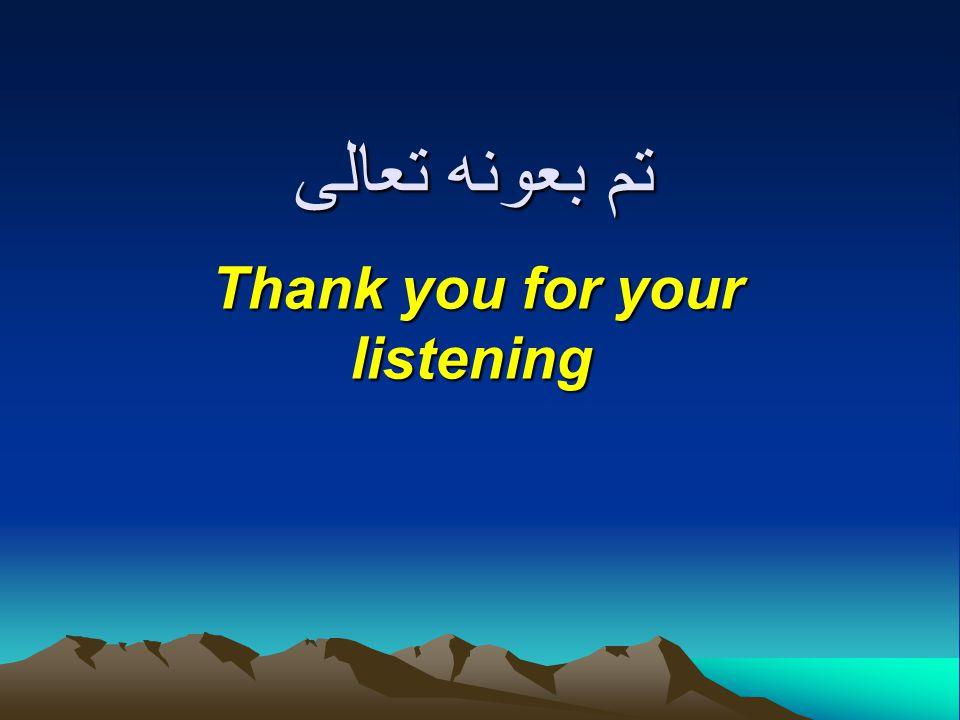 تم بعونه تعالى Thank you for your listening