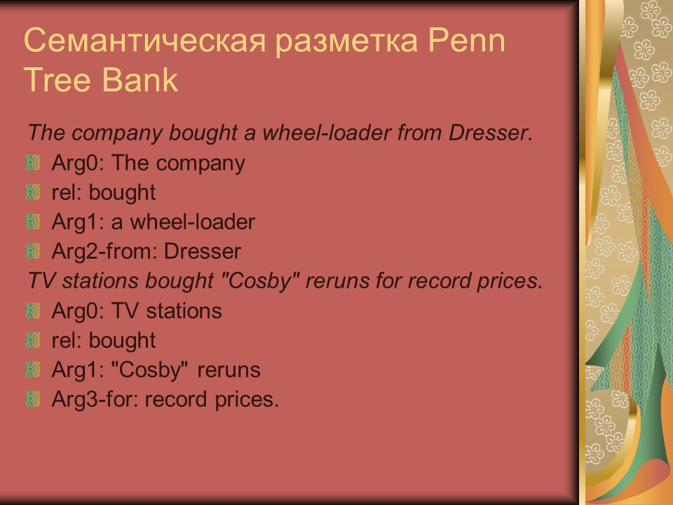 Семантическая разметка Penn Tree Bank The company bought a wheel-loader from Dresser.