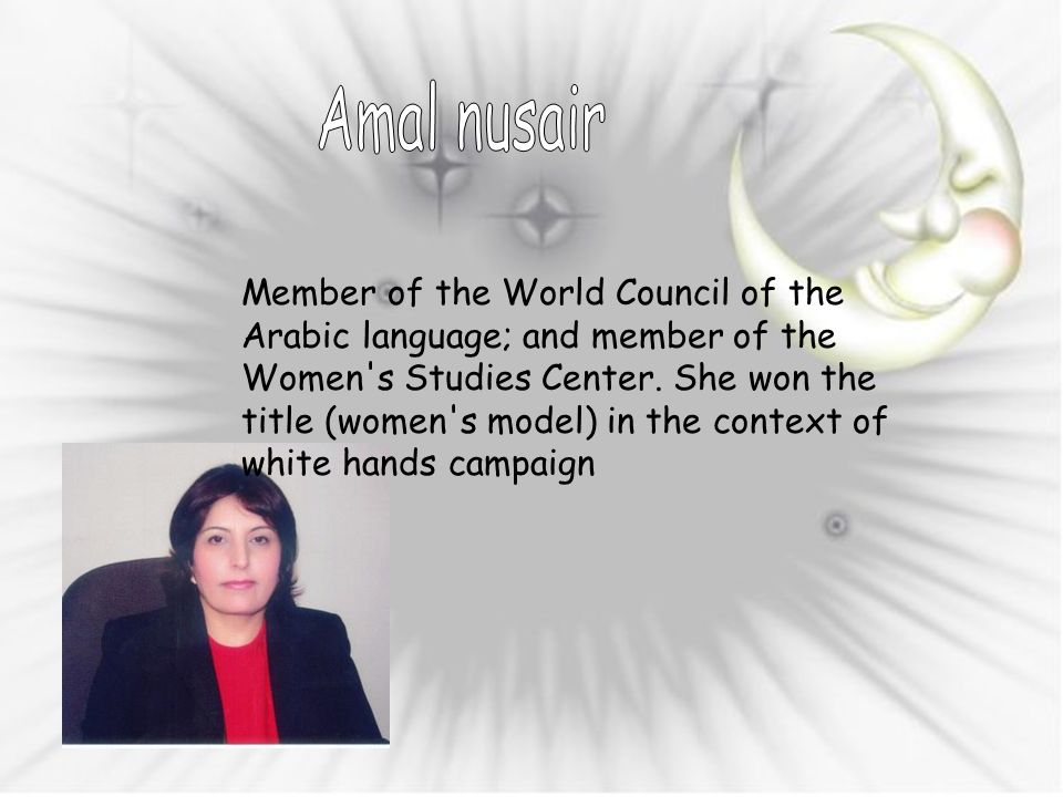 Member of the World Council of the Arabic language; and member of the Women s Studies Center.