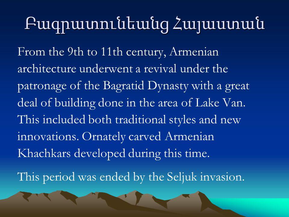 Բագրատունեանց Հայաստան From the 9th to 11th century, Armenian architecture underwent a revival under the patronage of the Bagratid Dynasty with a great deal of building done in the area of Lake Van.