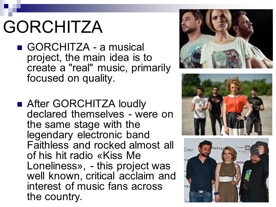 GORCHITZA GORCHITZA - a musical project, the main idea is to create a real music, primarily focused on quality.