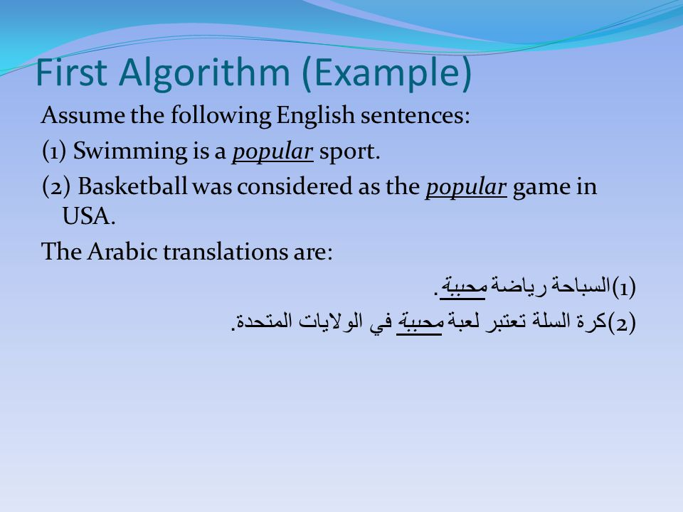 First Algorithm (Results) To find the results we calculate: 1.