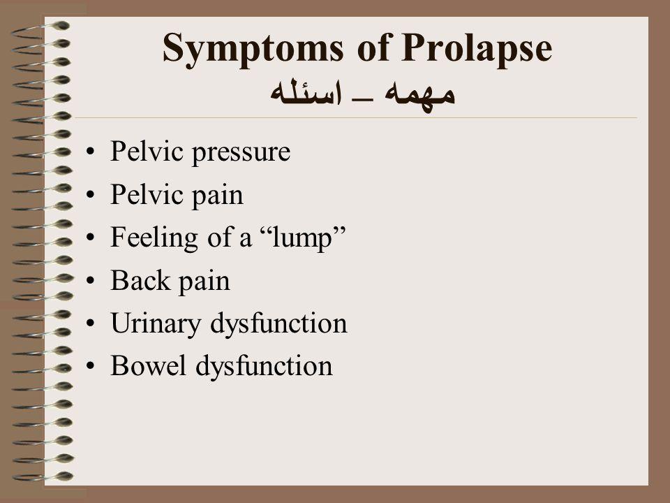 "Symptoms of Prolapse مهمه – اسئله Pelvic pressure Pelvic pain Feeling of a ""lump"" Back pain Urinary dysfunction Bowel dysfunction"