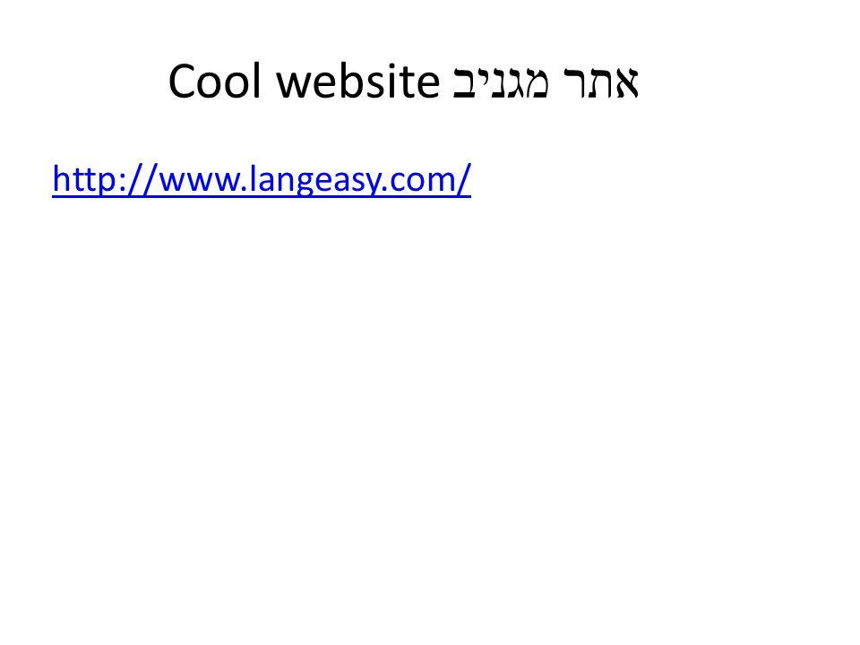 Cool website אתר מגניב http://www.langeasy.com/