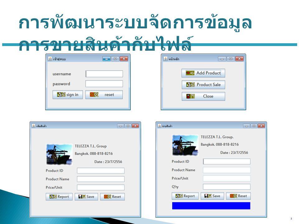 import java.awt.*; import java.awt.event.*; import javax.swing.*; public class SignInWindow extends JFrame { JPanel panel; JLabel ulbl, pwlbl; JTextField usertxt; JPasswordField pwtxt; JButton signbtn, resetbtn; Icon ani; AddPanel p; Font fn = new Font( Estrangelo Edessa ,Font.PLAIN,18); public SignInWindow(String title) { setTitle(title); setSize(325, 200); setDefaultCloseOperation(JFrame.DISPOSE_ON_CLOSE); buildPanel(); add(panel); setVisible(true); } private void buildPanel() { panel = new JPanel(); panel.setLayout(new GridBagLayout()); ulbl = new JLabel( username ); pwlbl = new JLabel( password ); usertxt = new JTextField(10); pwtxt = new JPasswordField(10); ani = new ImageIcon( edit.gif ); signbtn = new JButton( sign in ,ani); ani = new ImageIcon( reset.gif ); resetbtn = new JButton( reset ,ani); ulbl.setFont(fn); usertxt.setFont(fn); pwlbl.setFont(fn); pwtxt.setFont(fn); signbtn.setFont(fn); resetbtn.setFont(fn); p = new AddPanel(); p.addItem(panel,ulbl,0,0,3,1,GridBagConstraints.WEST); p.addItem(panel,usertxt,3,0,3,1,GridBagConstraints.WEST ); p.addItem(panel,pwlbl,0,1,3,1,GridBagConstraints.WEST); p.addItem(panel,pwtxt,3,1,3,1,GridBagConstraints.WEST); p.addItem(panel,signbtn,0,3,3,1,GridBagConstraints.WES T); p.addItem(panel,resetbtn,3,3,3,1,GridBagConstraints.WES T); signbtn.addActionListener(new ButtonListener()); resetbtn.addActionListener(new ButtonListener()); } private class ButtonListener implements ActionListener { @Override public void actionPerformed(ActionEvent e) { String u, p; if (e.getSource()==signbtn) { u = usertxt.getText(); p = pwtxt.getText(); if (u.equals( admin ) && p.equals( 123 )) { MainWindow s = new MainWindow( หน้าหลัก ); } else JOptionPane.showMessageDialog(null, Login Fail; Try again !!! ); usertxt.setText( ); pwtxt.setText( ); } if (e.getSource()==resetbtn) { usertxt.setText( ); pwtxt.setText( ); } } } public static void main(String[] args){ SignInWindow s = new SignInWindow( เข้าสู่ระบบ ); } } 3