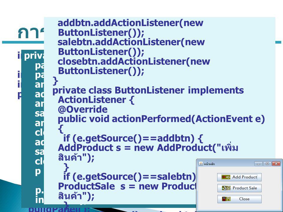 5 โปรแกรมเพิ่มสินค้า โปรแกรมขายสินค้า