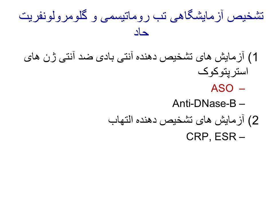 تشخیص آزمایشگاهی تب روماتیسمی و گلومرولونفریت حاد 1) آزمایش های تشخیص دهنده آنتی بادی ضد آنتی ژن های استرپتوکوک – ASO –Anti-DNase-B 2) آزمایش های تشخی