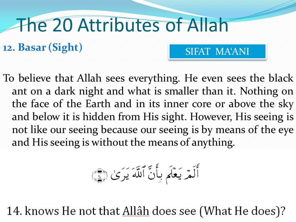 12. Basar (Sight) To believe that Allah sees everything.