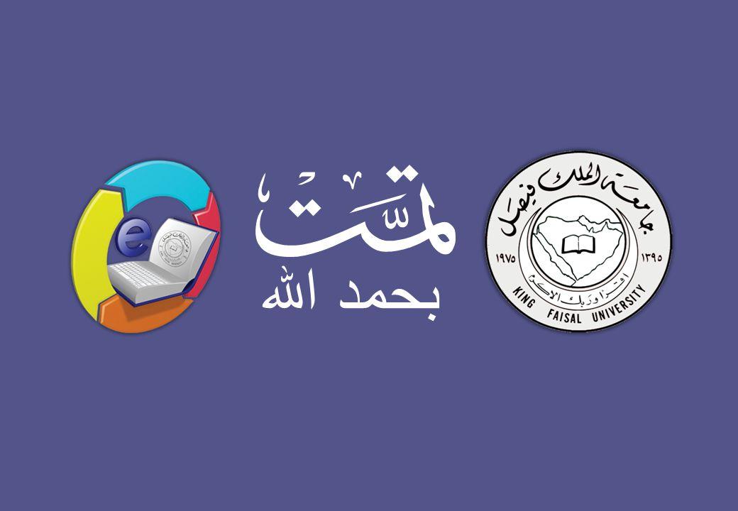 King Faisal University جامعة الملك فيصل Deanship of E-Learning and Distance Education عمادة التعلم الإلكتروني والتعليم عن بعد [ ] بحمد الله