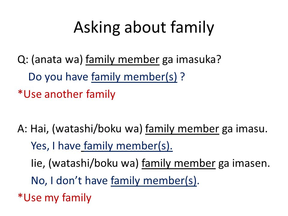 Asking about family Q: (anata wa) family member ga imasuka.