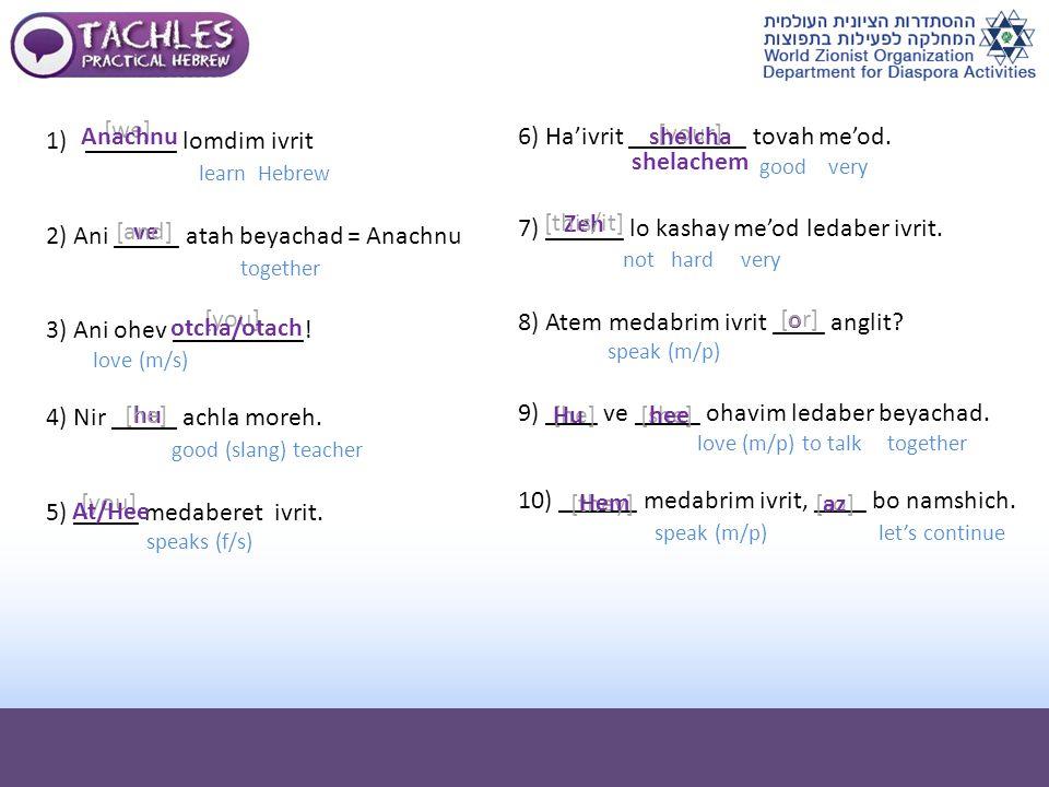 1)_______ lomdim ivrit learn Hebrew 2) Ani _____ atah beyachad = Anachnu together 3) Ani ohev __________.