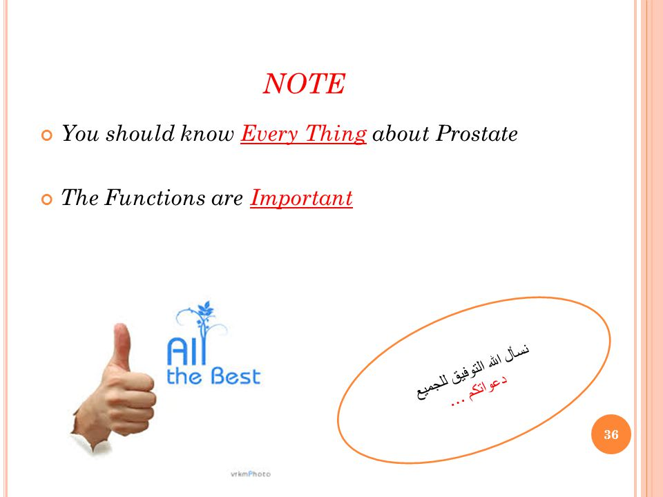NOTE You should know Every Thing about Prostate The Functions are Important 36 نسأل الله التوفيق للجميع … دعواتكم