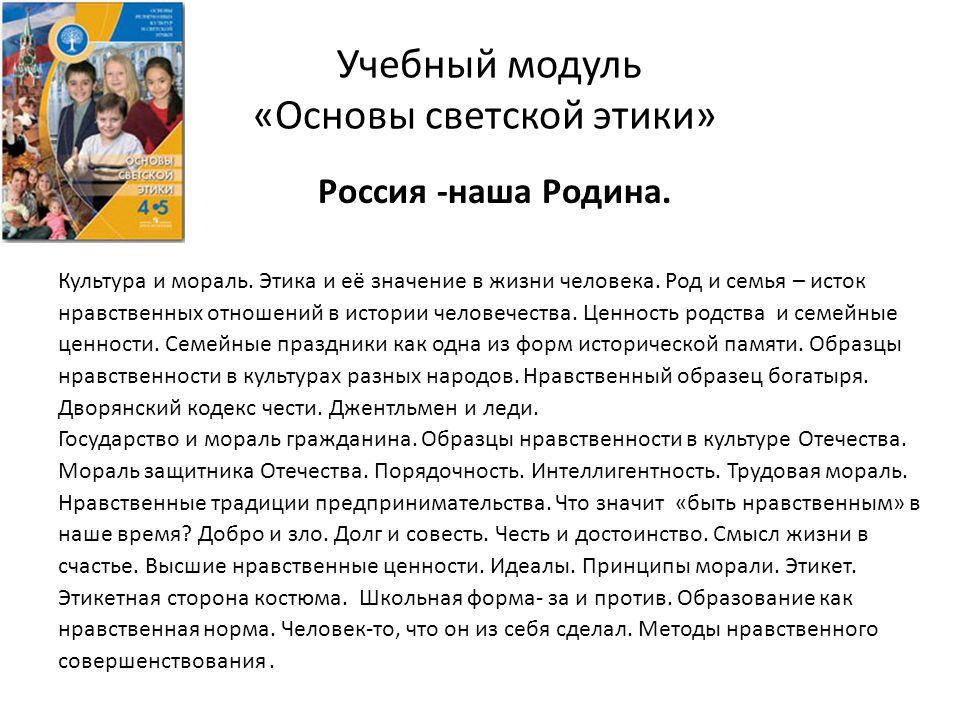Учебный модуль «Основы светской этики» Россия -наша Родина. Культура и мораль. Этика и её значение в жизни человека. Род и семья – исток нравственных