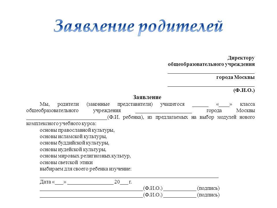 Директору общеобразовательного учреждения ________________________________ города Москвы ________________________________ (Ф.И.О.) Заявление Мы, родит