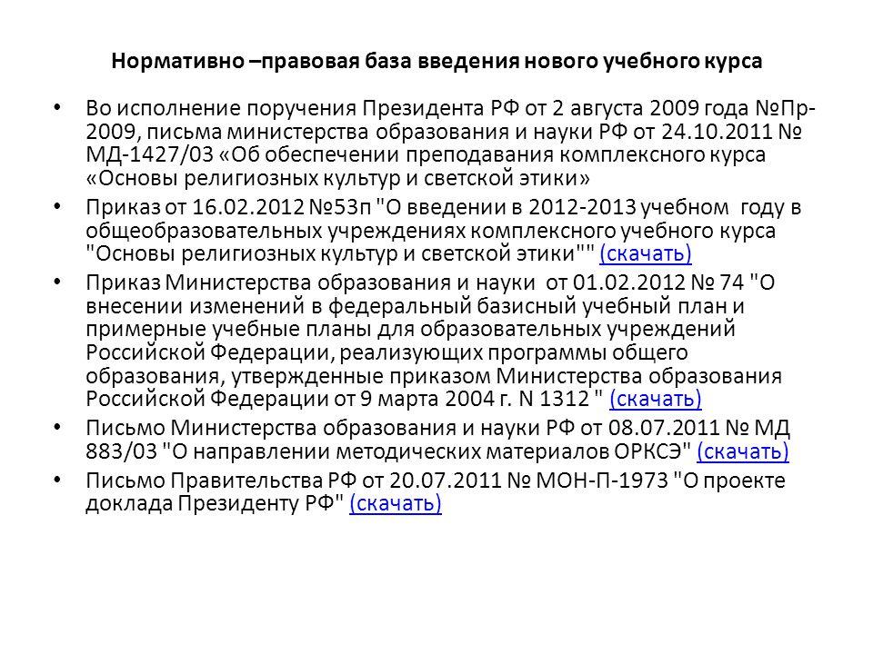 Нормативно –правовая база введения нового учебного курса Во исполнение поручения Президента РФ от 2 августа 2009 года №Пр- 2009, письма министерства о