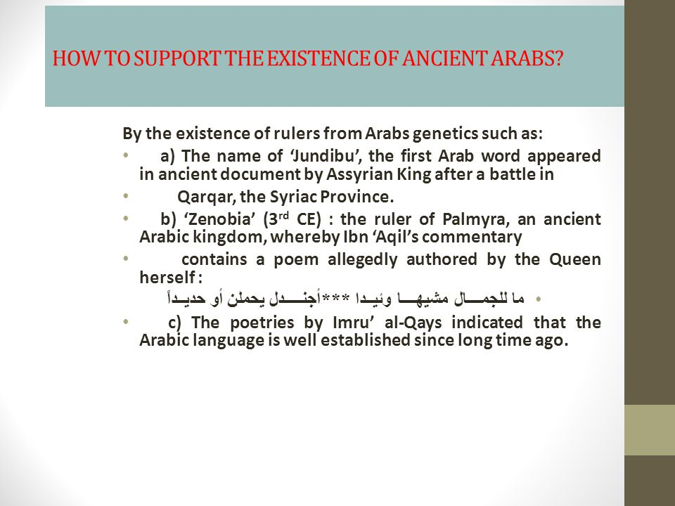 HOW TO SUPPORT THE EXISTENCE OF ANCIENT ARABS.