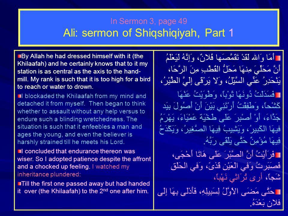 Sermon of Shiqshiqiyah Sermon of al Shiqshiqiyah is counted among the most famous sermons of Ali.