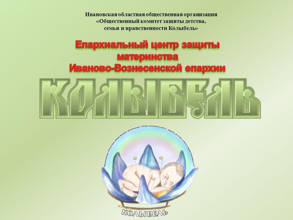 Ивановская областная общественная организация «Общественный комитет защиты детства, семьи и нравственности Колыбель»