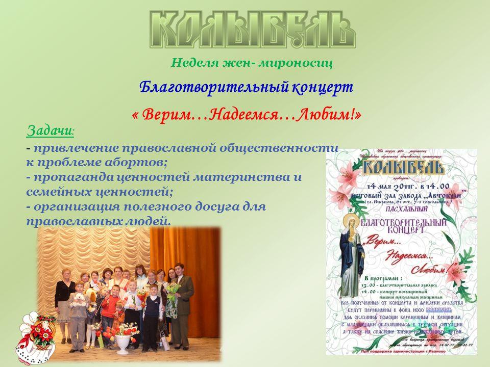 Неделя жен- мироносиц Благотворительный концерт « Верим…Надеемся…Любим!» Задачи : - привлечение православной общественности к проблеме абортов; - проп