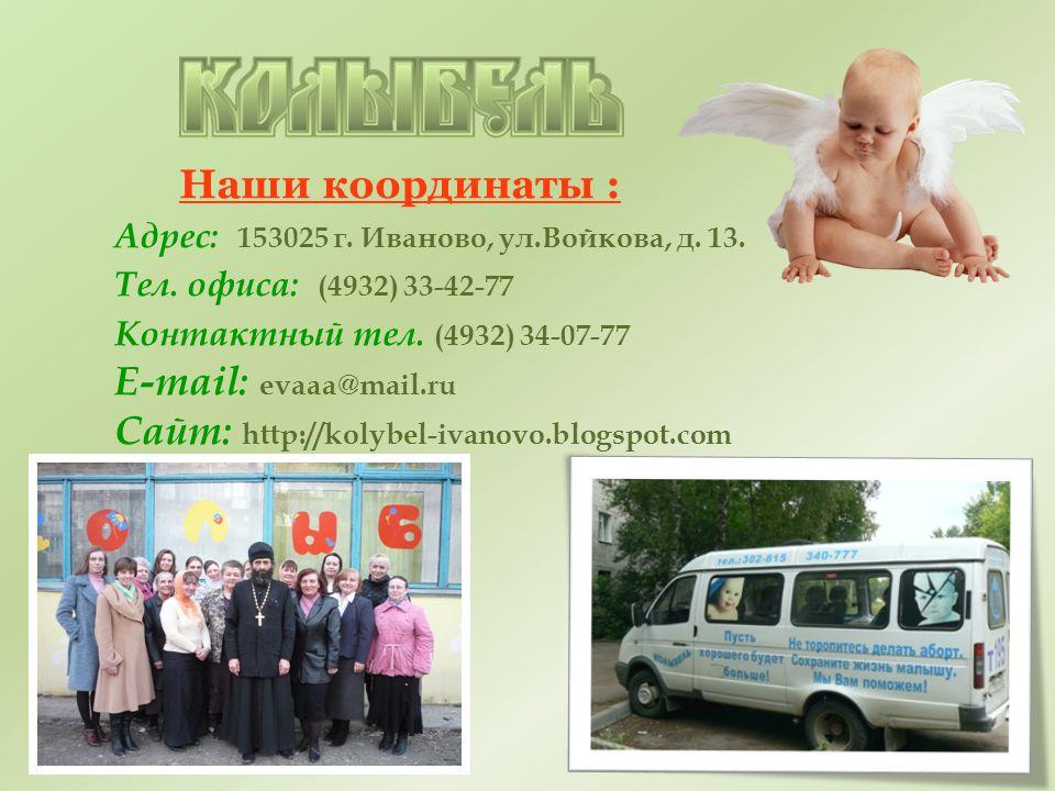 Наши координаты : Адрес: 153025 г. Иваново, ул.Войкова, д. 13. Тел. офиса: (4932) 33-42-77 Контактный тел. (4932) 34-07-77 E-mail: evaaa@mail.ru Сайт: