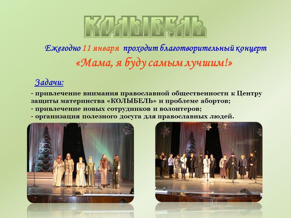 Ежегодно 11 января проходит благотворительный концерт «Мама, я буду самым лучшим!» Задачи: - привлечение внимания православной общественности к Центру