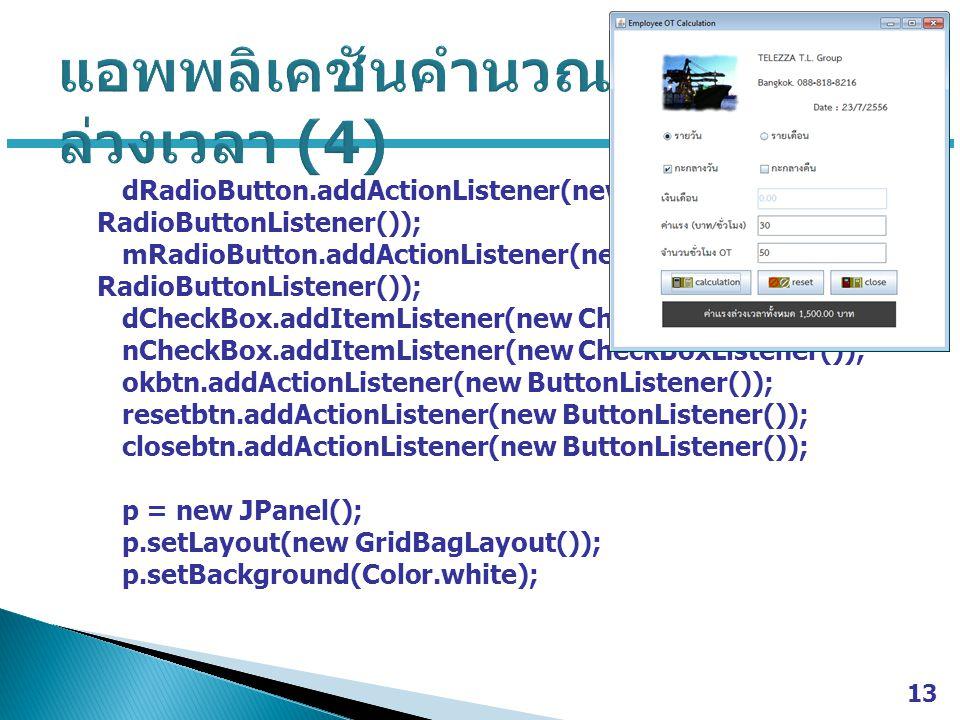 dRadioButton.addActionListener(new RadioButtonListener()); mRadioButton.addActionListener(new RadioButtonListener()); dCheckBox.addItemListener(new Ch