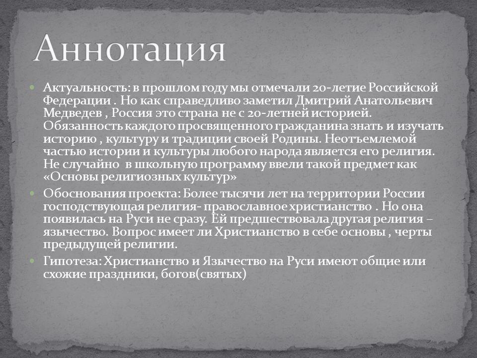 До 988 года господствующей религией Руси было язычество.