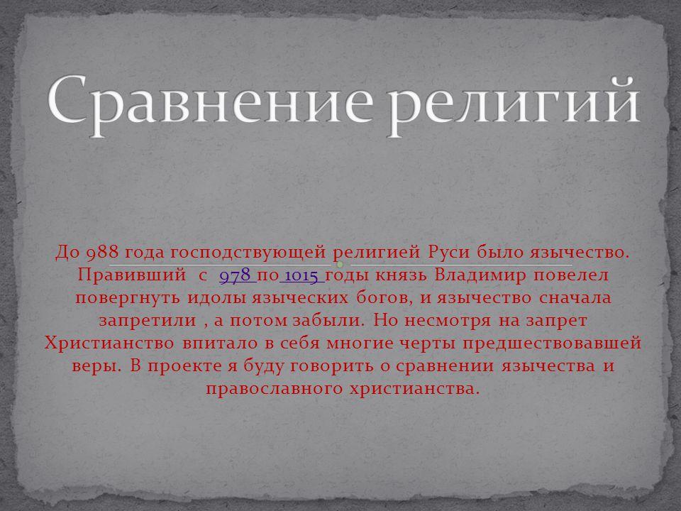 Языческие идолы - как христианские иконы(!) изображение через которое говорят с богами.