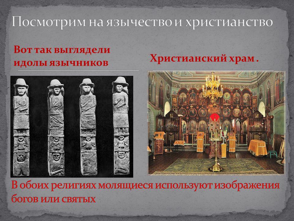 Сварог – главный бог у язычников.