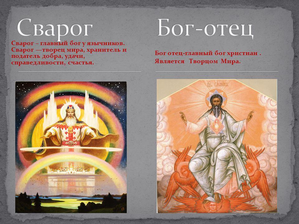 Велес - один из древнейших восточнославянских богов, являлся богом- покровителем стад: небесных и земных.