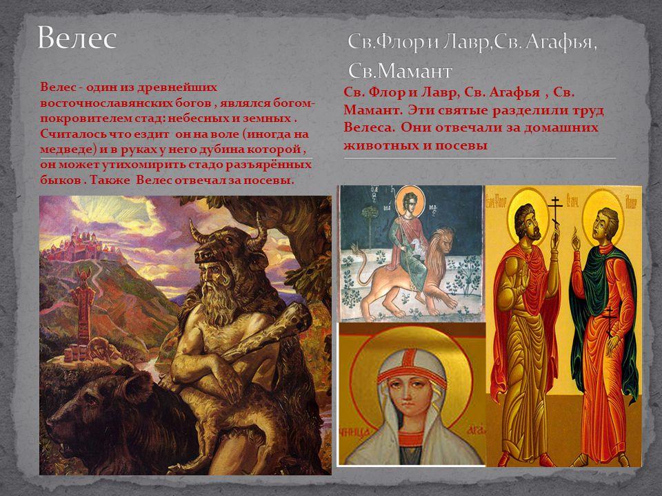 Выяснилось что Христианство и Язычество имеют много точек соприкосновения.