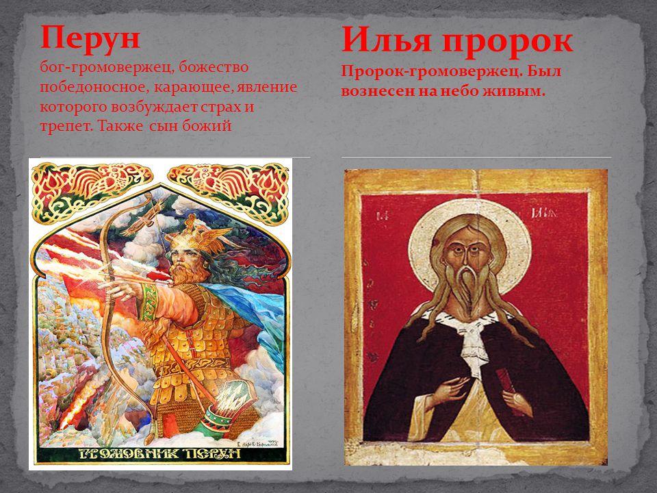 Стрибог Бог ветра Мирон Ветрогон 21 августа- день Святого Мирона.