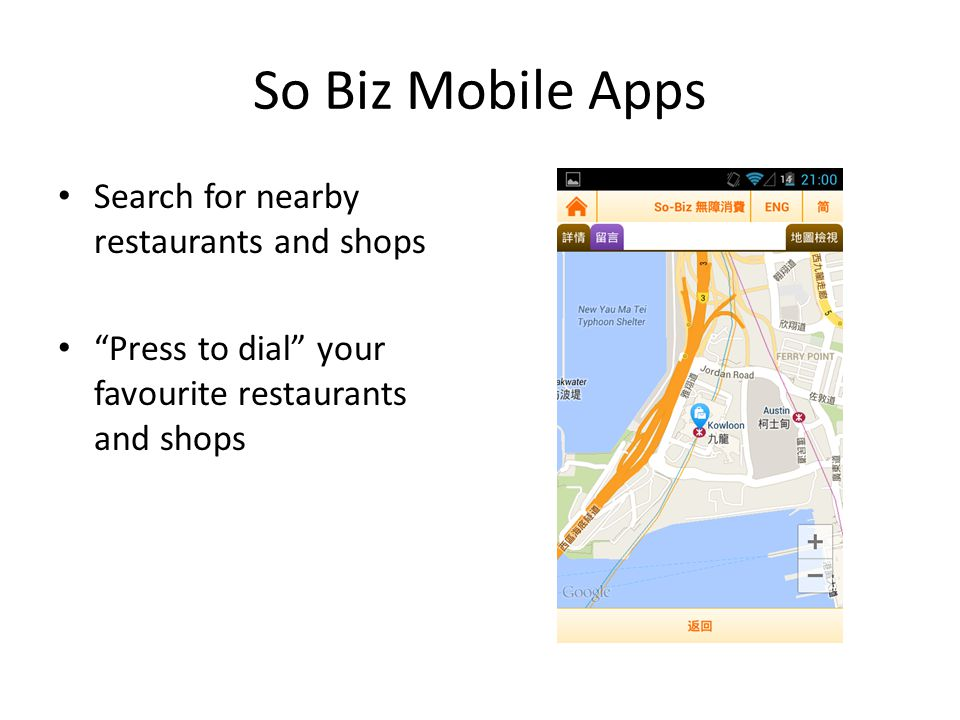 So Biz Mobile Apps Search for nearby restaurants and shops Press to dial your favourite restaurants and shops