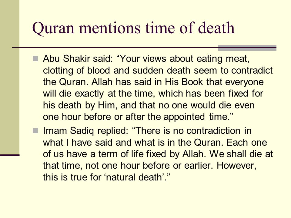 Quran mentions time of death Abu Shakir said: Your views about eating meat, clotting of blood and sudden death seem to contradict the Quran.