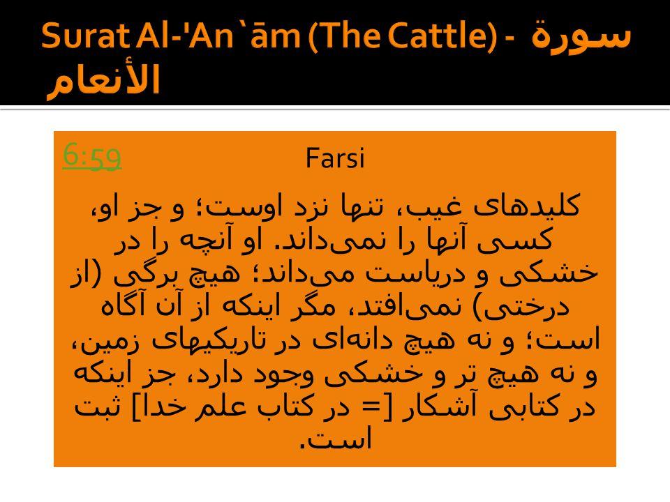 Farsi کلیدهای غیب، تنها نزد اوست؛ و جز او، کسی آنها را نمیداند.