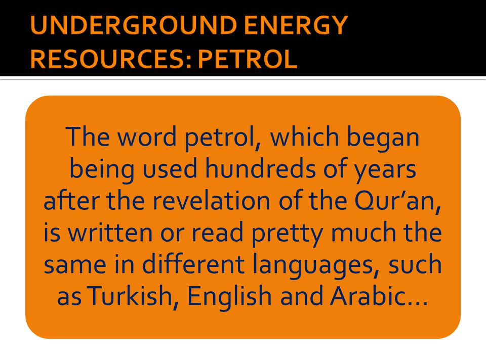 The word petrol, which began being used hundreds of years after the revelation of the Qur'an, is written or read pretty much the same in different lan