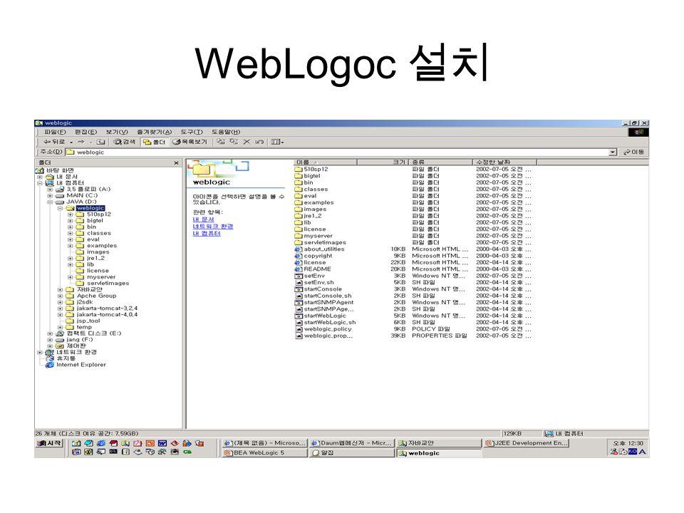 WebLogoc 설치