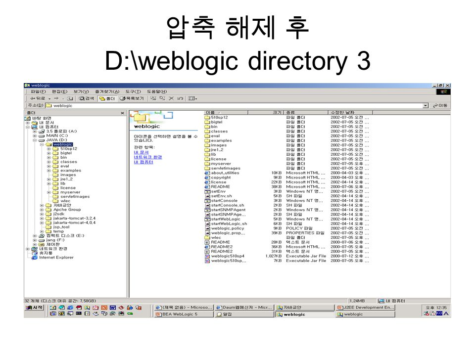 압축 해제 후 D:\weblogic directory 3