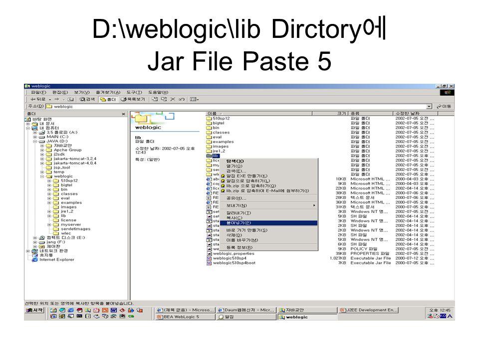 D:\weblogic\lib Dirctory 에 Jar File Paste 5