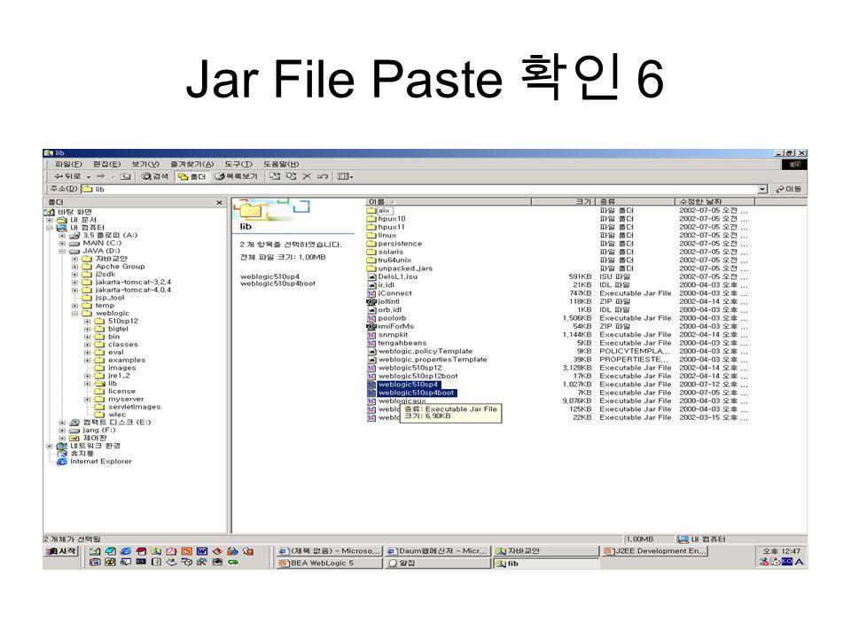 Jar File Paste 확인 6