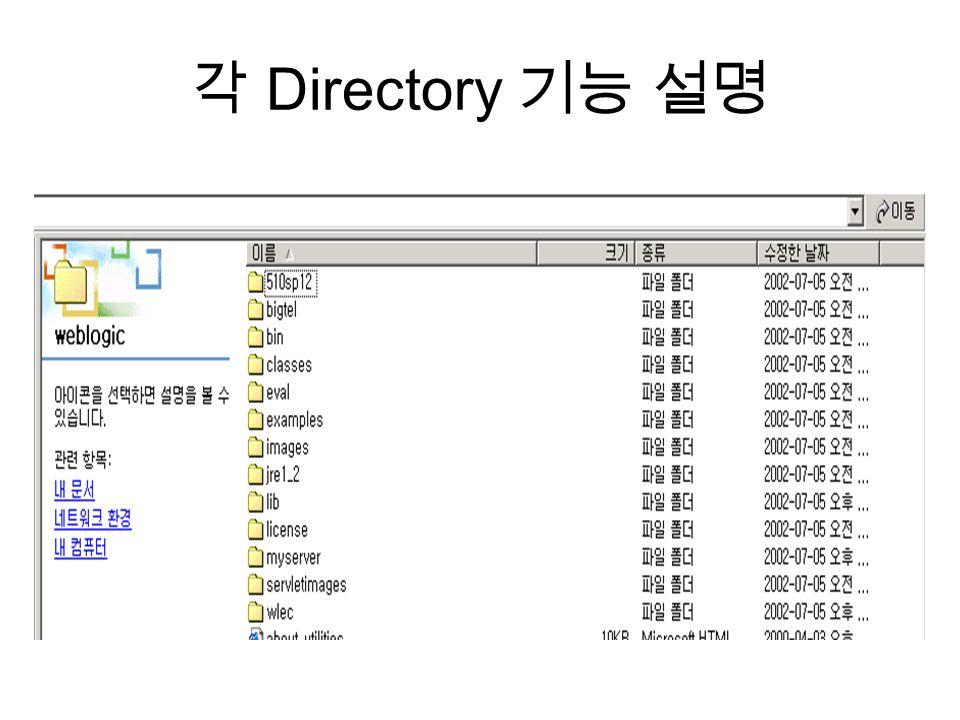 각 Directory 기능 설명
