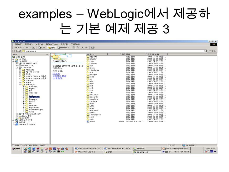 examples – WebLogic 에서 제공하 는 기본 예제 제공 3