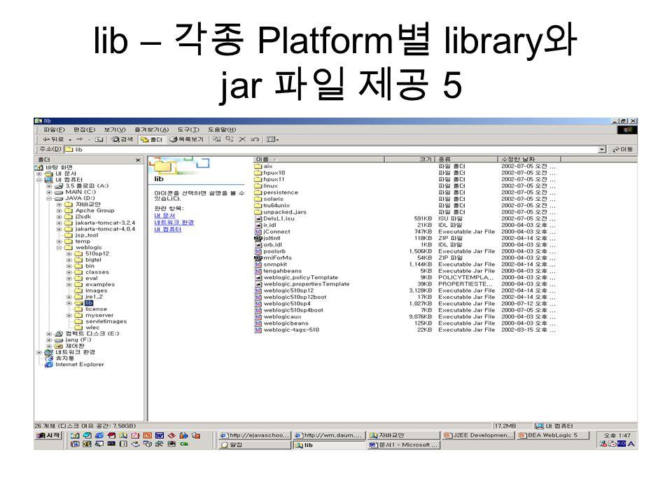 lib – 각종 Platform 별 library 와 jar 파일 제공 5