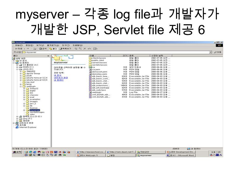 myserver – 각종 log file 과 개발자가 개발한 JSP, Servlet file 제공 6