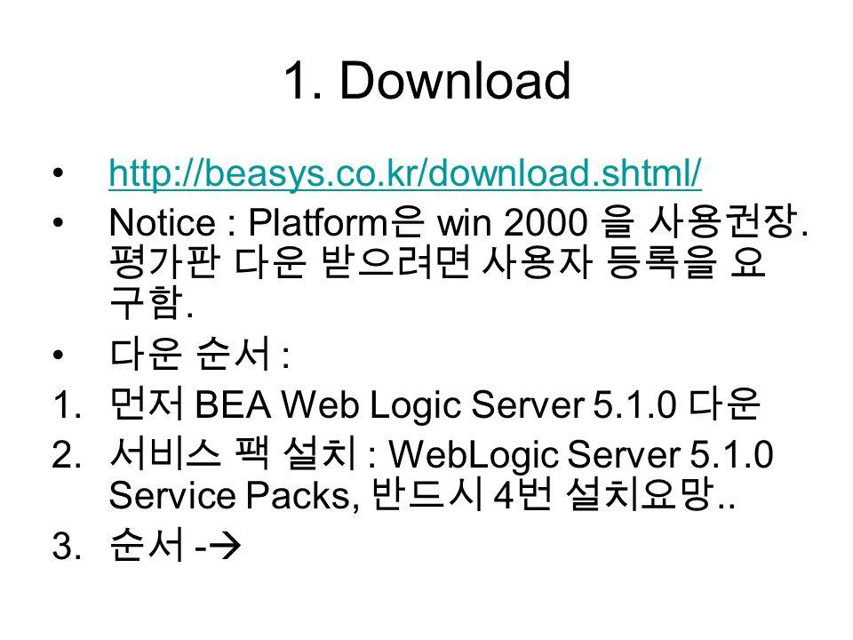 1. Download http://beasys.co.kr/download.shtml/ Notice : Platform 은 win 2000 을 사용권장.