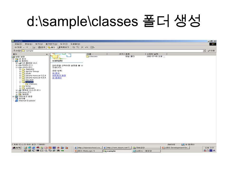 d:\sample\classes 폴더 생성