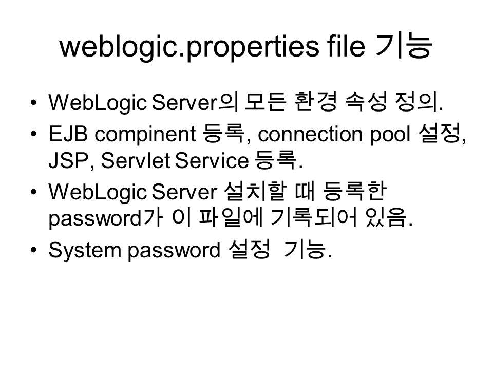 weblogic.properties file 기능 WebLogic Server 의 모든 환경 속성 정의.